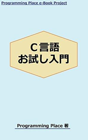 Trial of C Programming language