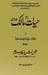 حیاتِ امام مالک by Sayyid Sulaiman Nadvi