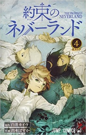 約束のネバーランド 4 [The Promised Neverland 4] (The Promised Neverland, #4)