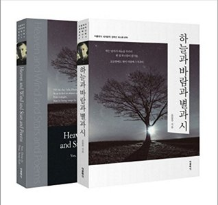 Yun Dong ju Heaven And Wind And Stars and Poems 2 Pocket Books Korean English 윤동주 하늘과 바람과 별과 시