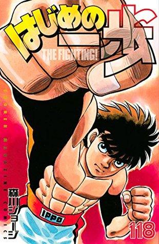 はじめの一歩 118 [Hajime no Ippo 118] (Fighting Spirit, #118)
