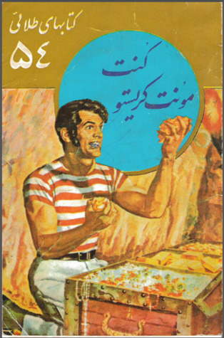 Image result for کتاب کنت مونت کریستو محمد رضا جعفری
