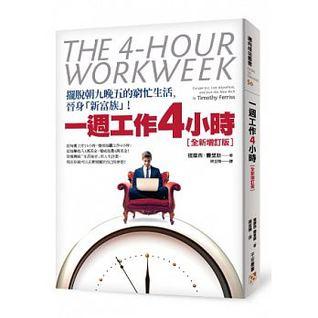 一週工作4小時:擺脫朝九晚五的窮忙生活,晉身「新富族」!【全新增訂版】