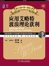 应用艾略特波浪理论获利(珍藏版) (技术分析经典与实战丛书)