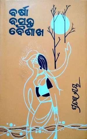 Barsha Basanta Baishakha