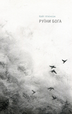 Руїни бога by Kate Atkinson
