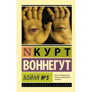 Курт Воннегут by Kurt Vonnegut