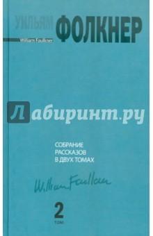 Уильям Фолкнер: Собрание рассказов. В 2-х томах. Том 2