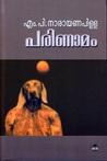 പരിണാമം | Parinámam