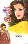 Ishq Ka Ain / عشق کاعین by Aleem Ul Haq Haqqi
