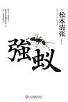 强蚁 by 松本清张