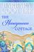 The Honeymoon Cottage (Paja...