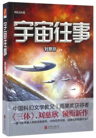 The Past of the Universe 宇宙往事