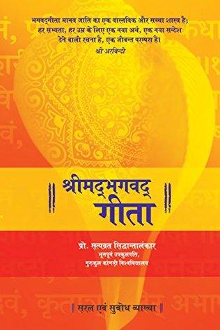Shrimad Bhagavadgita