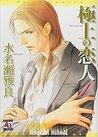 極上の恋人 1 [Gokujou no Koibito 1]