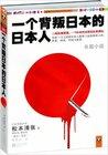 一个背叛日本的日本人 by 松本清张