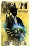Кутията на Гуенди by Stephen King