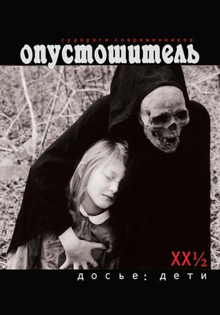 Опустошитель XX½. Досье: дети (судороги современников #1)