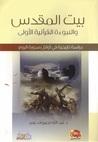 بيت المقدس والنبوءة القرآنية الأولى