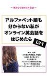 Alphabet-jun mo wakaranai watashi ga online eikaiwa wo hajimetara level1: much kara hajimeru eikaiwa