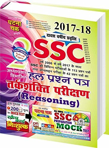 SSC Reasoning Solved (SSC Reas -2)