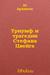 Триумф и трагедия Стефана Цвейга