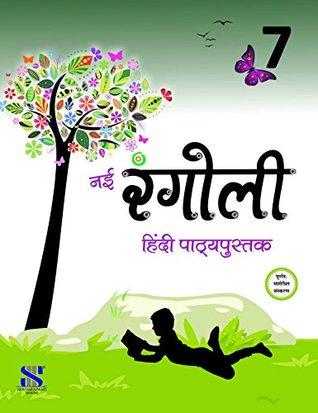 Nai Rangoli (Textbook) - 7: Educational Book