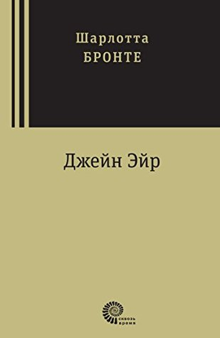 Джейн Эйр: Роман