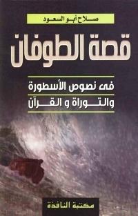 قصة الطوفان في نصوص الأسطورة والتوراة والقرآن
