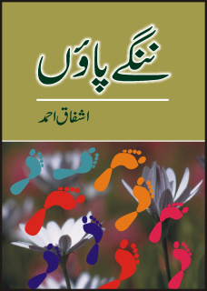 Nangay paon by ashfaq ahmed for Bano qudsia children