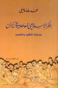 الفكر الإسلامي المعاصر في ايران