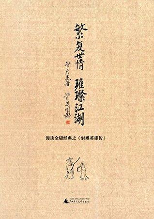 繁复世情 璀璨江湖--漫谈金庸经典之《射雕英雄传》