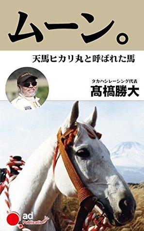 MOON: The horse called Tenma Hikari-maru