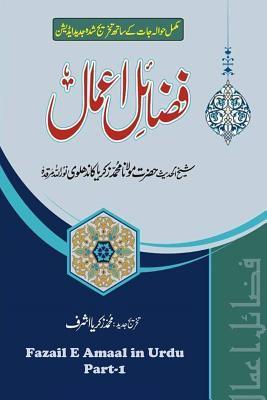 Fazail E Amaal in Urdu - Part 1: Stories of Sahaabah, Virtues of Salaah, Virtues of Reciting the Qu'ran