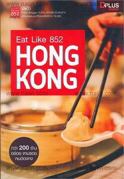 Eat like 852 Hong Kong