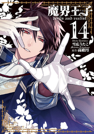 魔界王子 devils and realist 14 [Makai Ouji: Devils and Realist 14] (Devils and Realist, #14)