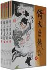 倚天屠龙记(共四册) by Jin Yong