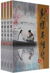 射雕英雄传(全四册) by Jin Yong