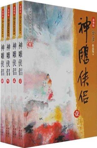 神雕侠侣(全四冊)