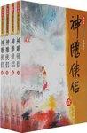神雕侠侣(全四冊) by Jin Yong