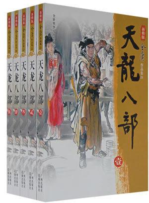 天龙八部(全五冊)