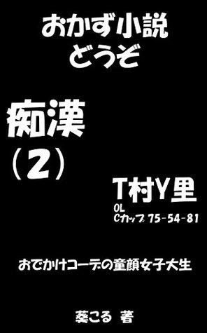 OKAZU SHOUSETSU DOUZO CHIKAN 2: ODEKAKE COUDE NO DOUGAN JOSHIDAISEI