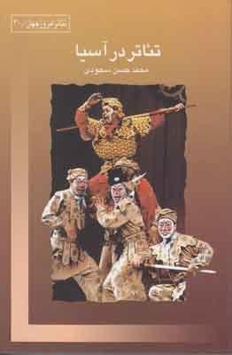 تئاتر در آسیا