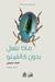 ماذا نفعل بدون كالفينو by Diaa Jubaili