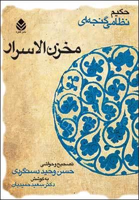 مخزن الاسرار by Nizami Ganjavi