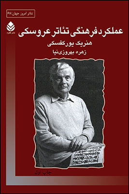 عملکرد فرهنگی تئاتر ع�...
