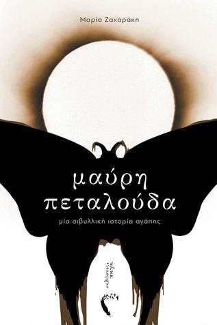Μαύρη πεταλούδα