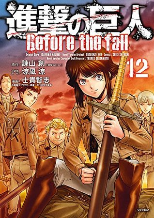 進撃の巨人 Before the Fall 12 [Shingeki no Kyojin: Before the Fall 12] (Attack on Titan: Before the Fall Manga, #12)