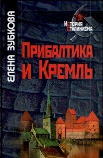 Pribaltika i Kreml': [The Baltic states and the Kremlin: ]