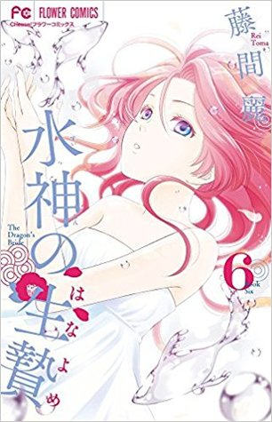 水神の生贄 6 [Suijin no Hanayome 6] (The Water Dragon's Bride, #6)